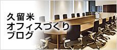 久留米オフィスづくりブログ
