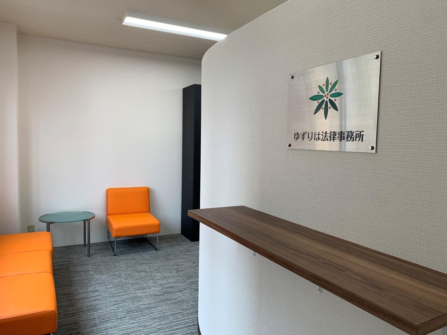 法律事務所独立開業に伴う、オフィスづくり。落ち着いた雰囲気のオフィスとなりました。