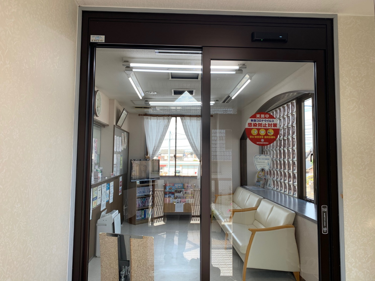 感染防止対策実施中です。衛生的な診察室、待合室工事事例